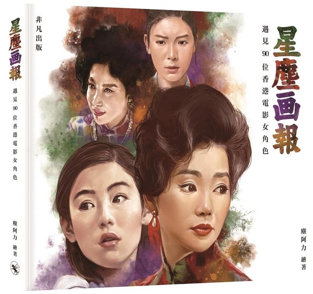 星塵画報:遇見90位香港電影女...