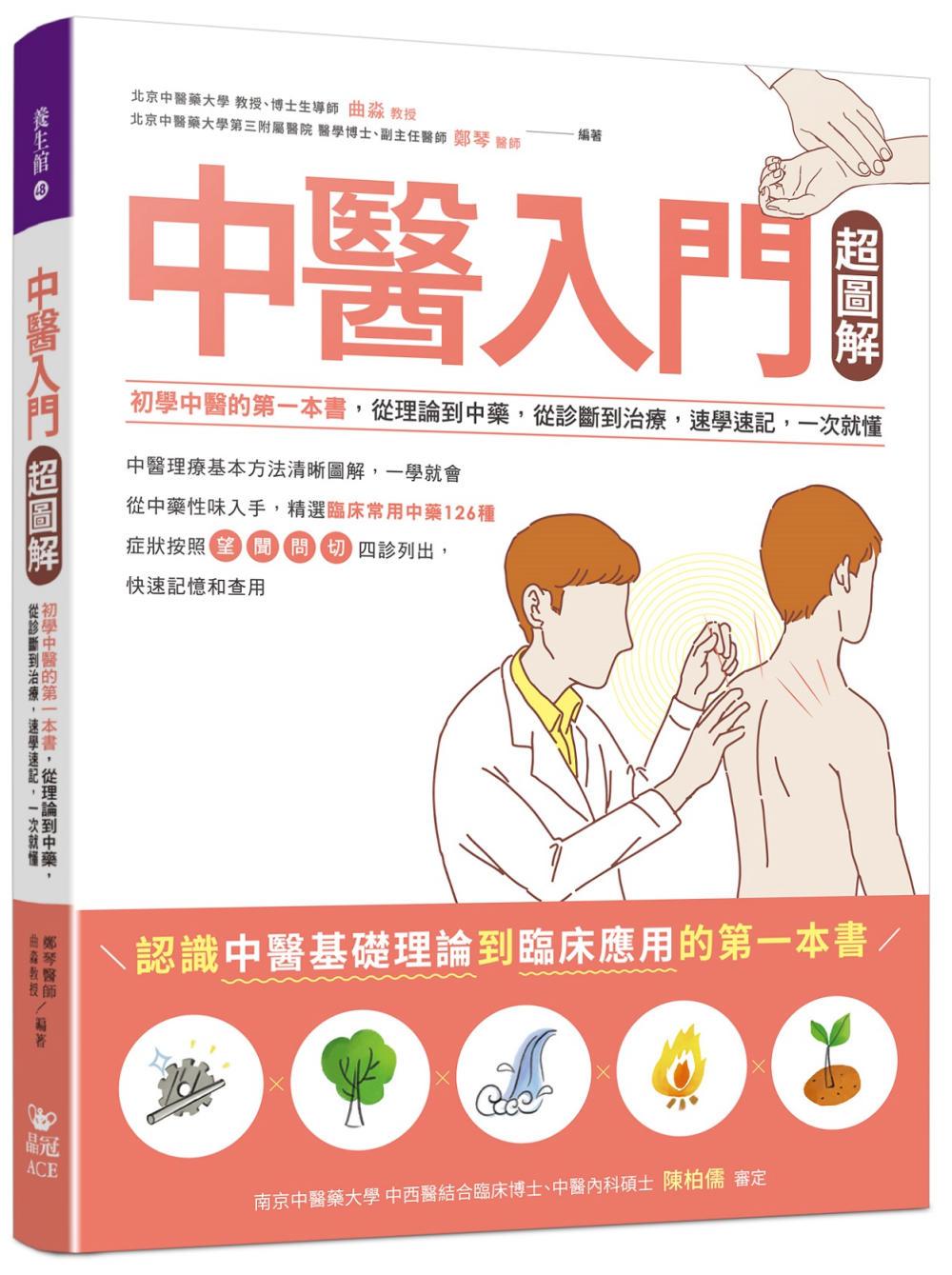 中醫入門超圖解:初學中醫的第一...