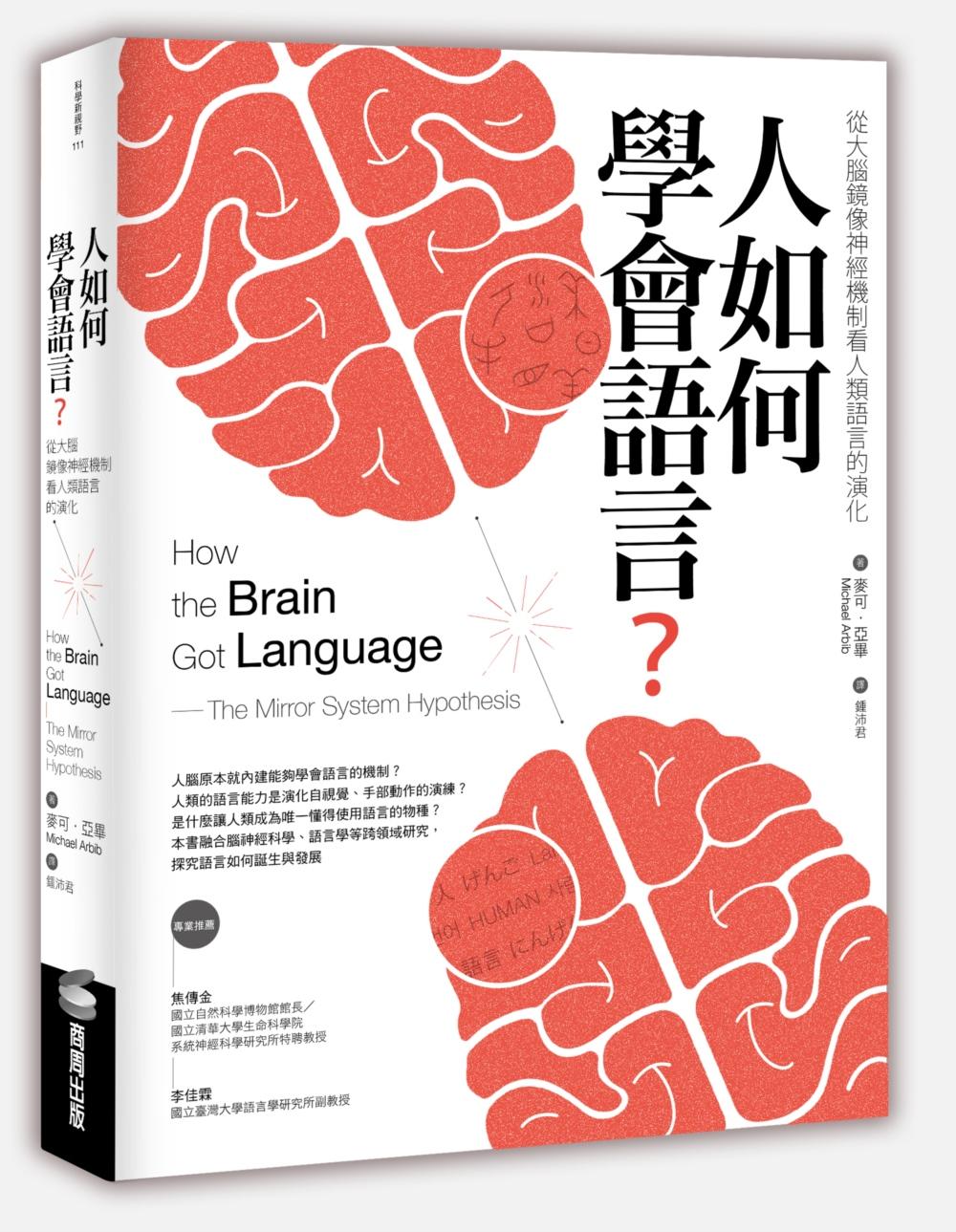 人如何學會語言?:從大腦鏡像神...