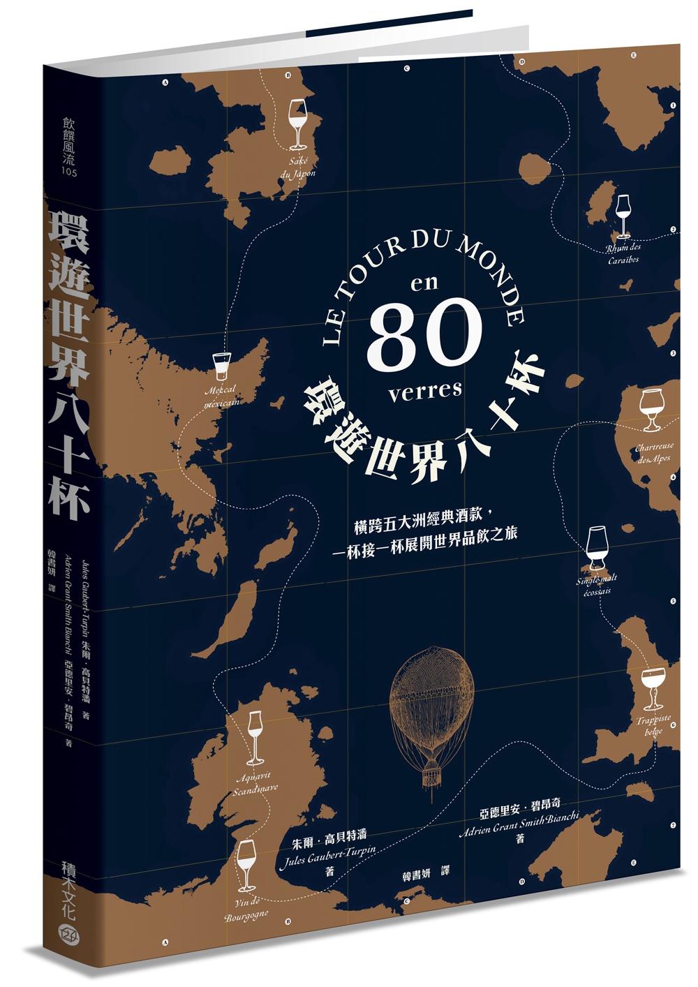 環遊世界八十杯:橫跨五大洲經典...