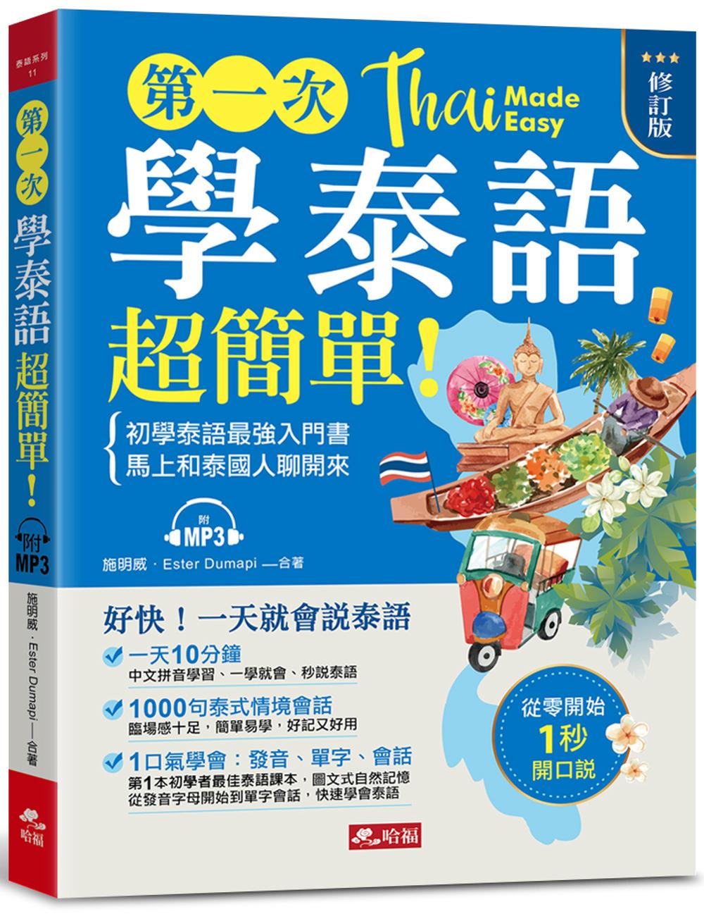 第一次學泰語,超簡單 (修訂版...