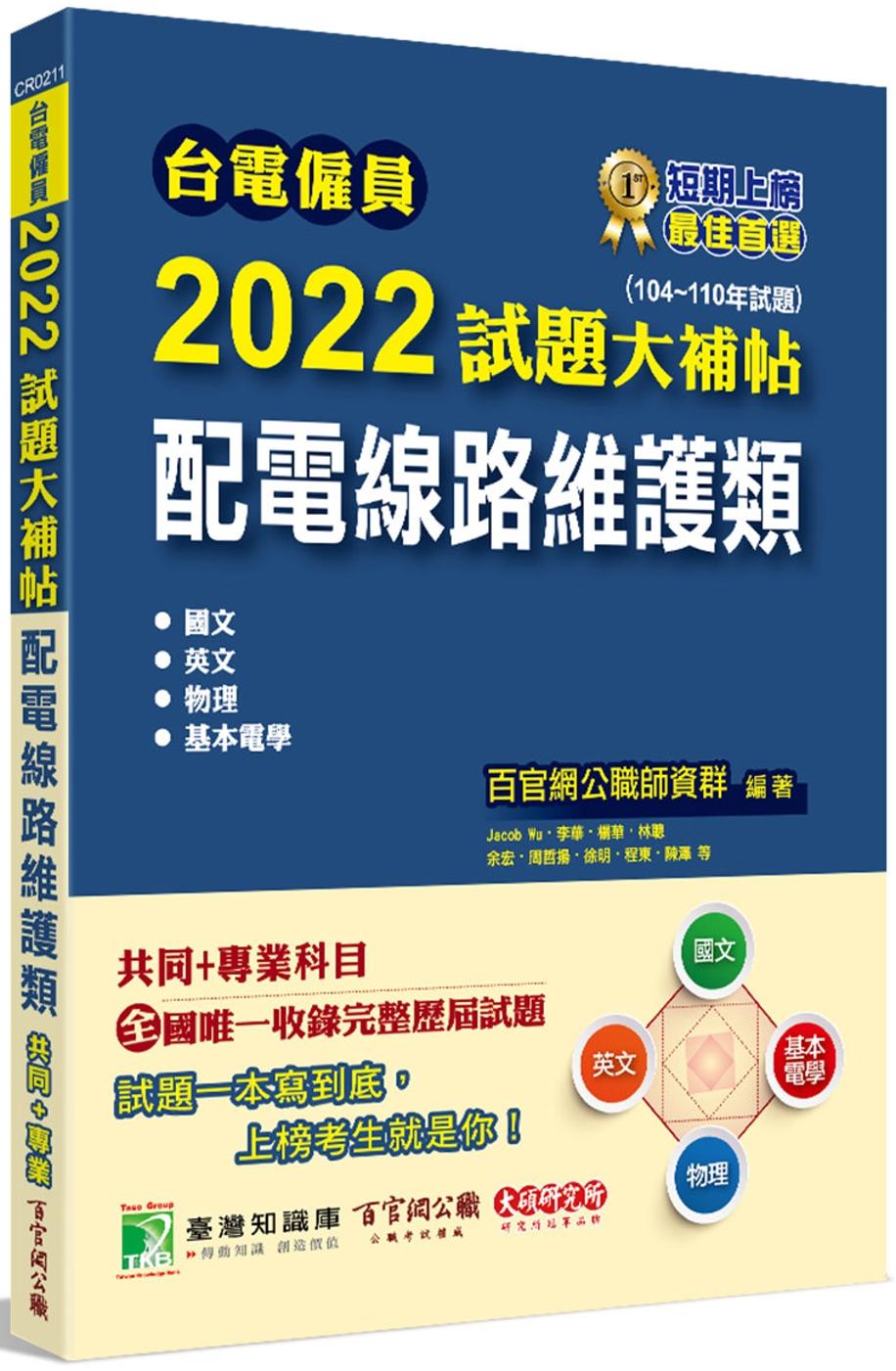 台電僱員2022試題大補帖【配...