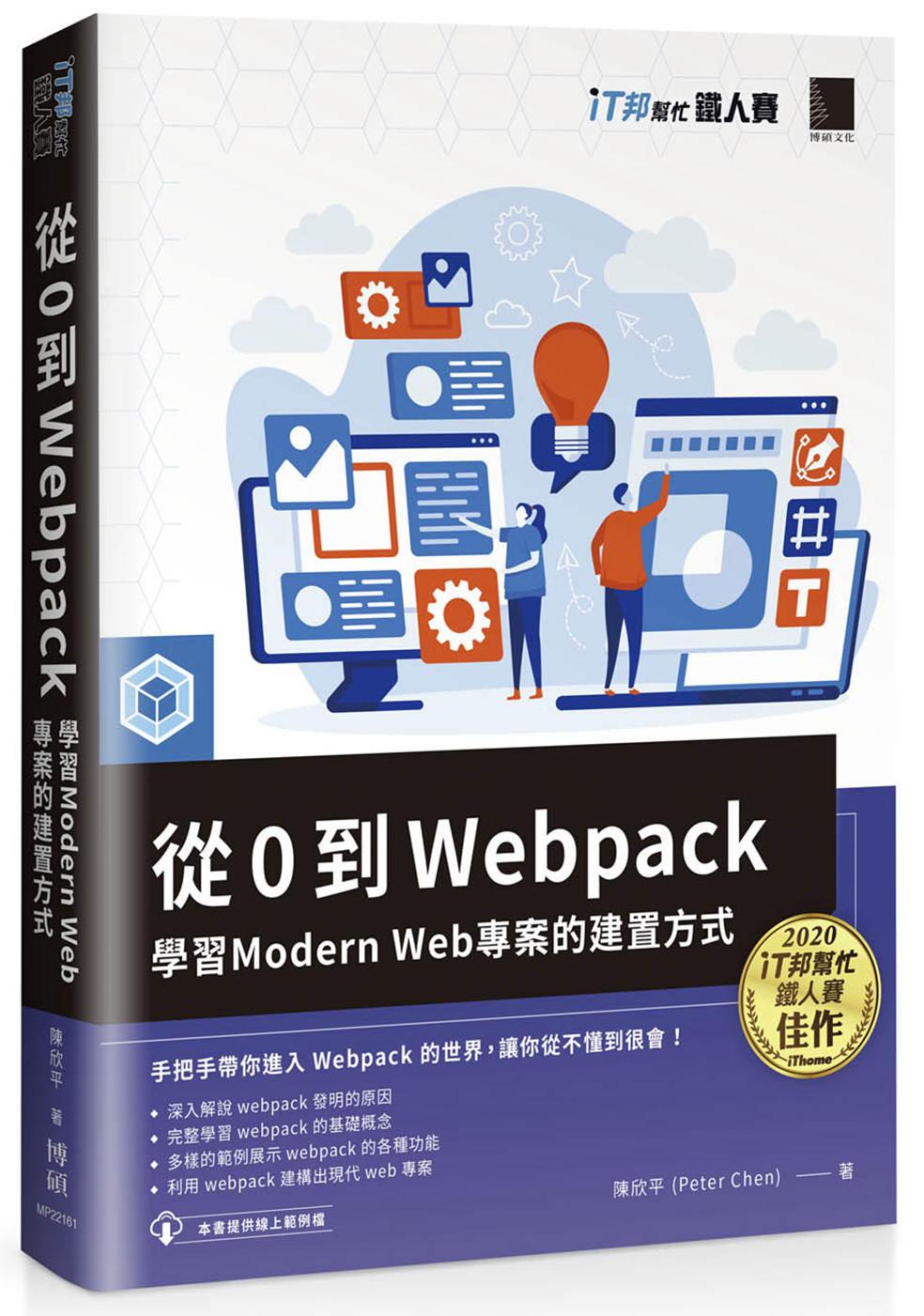 從 0 到 Webpack:學...