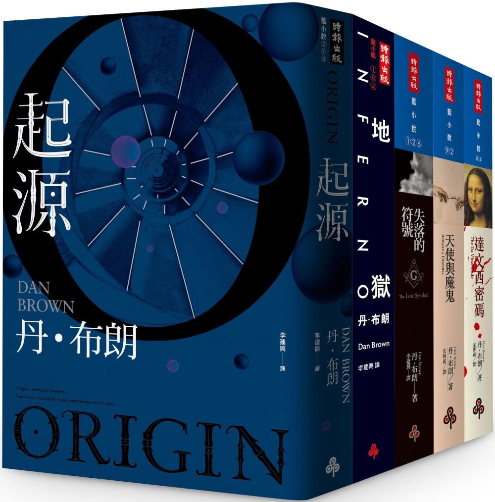 符號學家蘭登系列限量套書(博客...