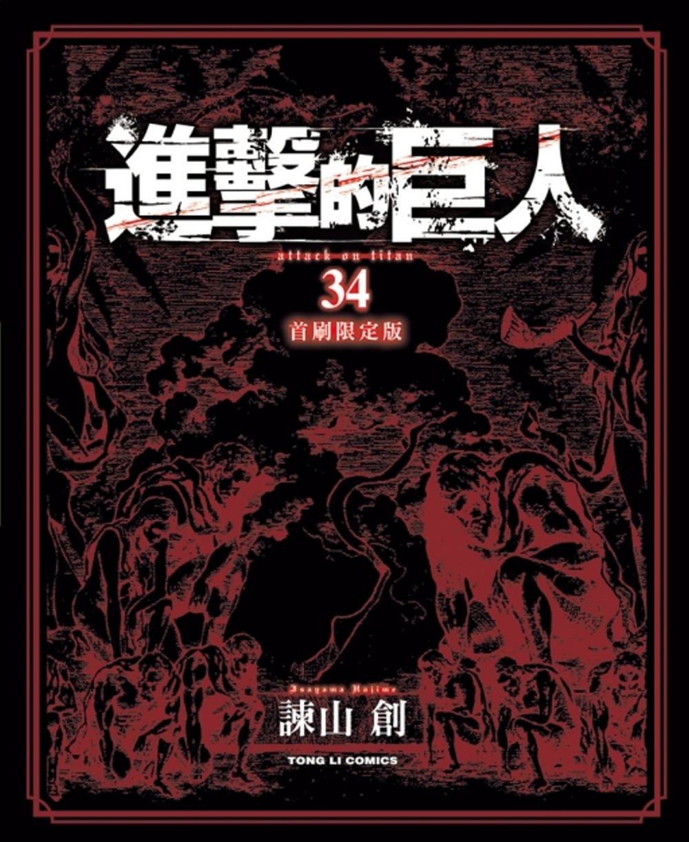 進擊的巨人 34完(首刷限定版)