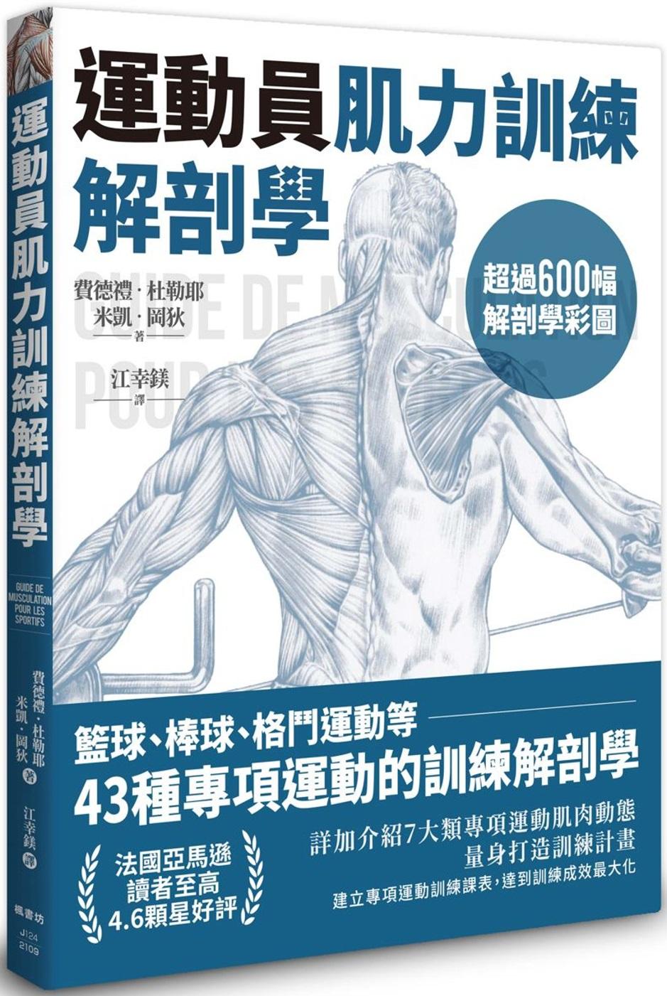 運動員肌力訓練解剖學:籃球、棒...
