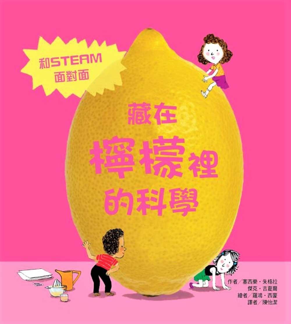 藏在檸檬裡的科學