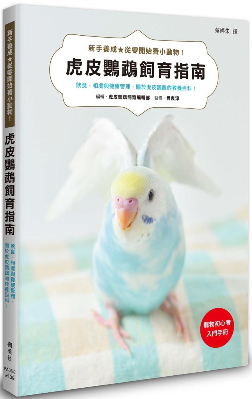 虎皮鸚鵡飼育指南