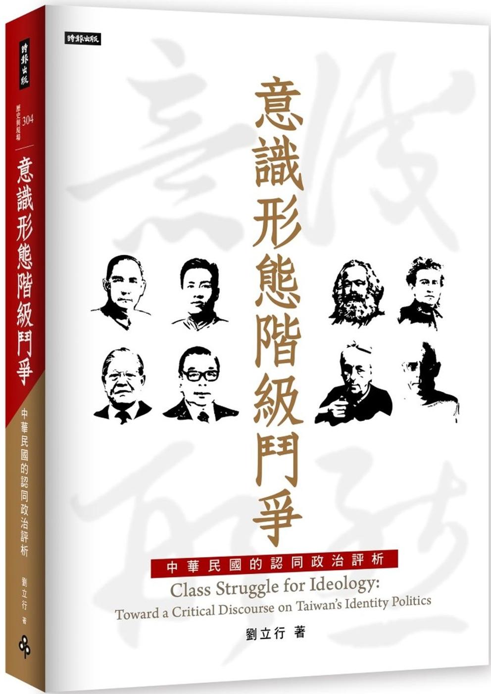 意識形態階級鬥爭:中華民國的認...