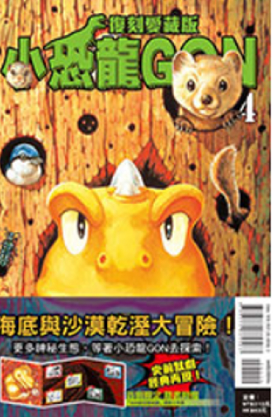 小恐龍GON 復刻愛藏版 4(首刷附錄版)