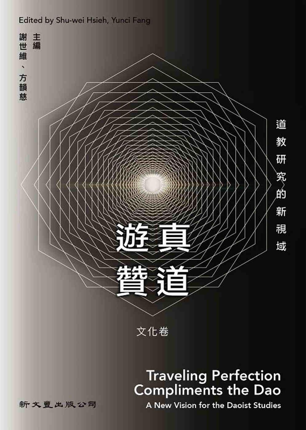 游真贊道:道教研究的新視域(文...