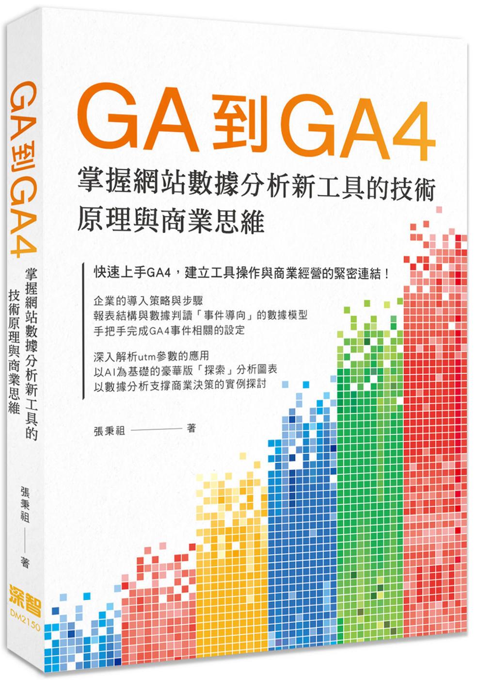 GA到GA4: 掌握網站數據分...