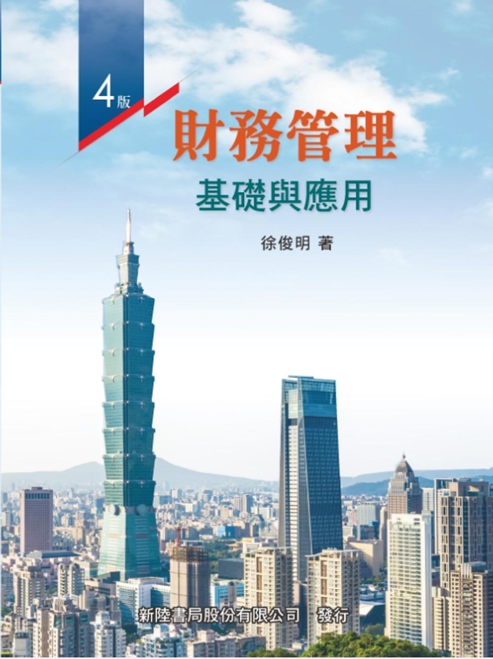 財務管理:基礎與應用(4版)