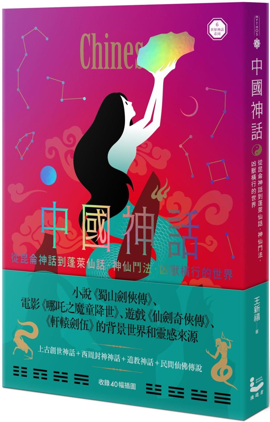 中國神話:從崑崙神話到蓬萊仙話...