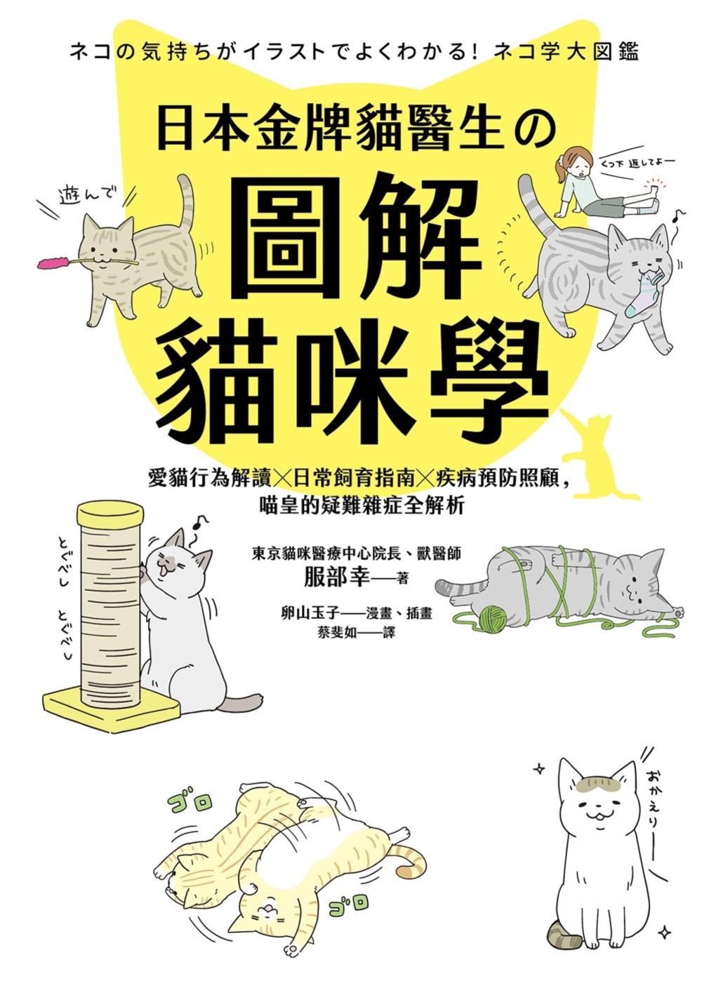 日本金牌貓醫生的圖解貓咪學:愛...