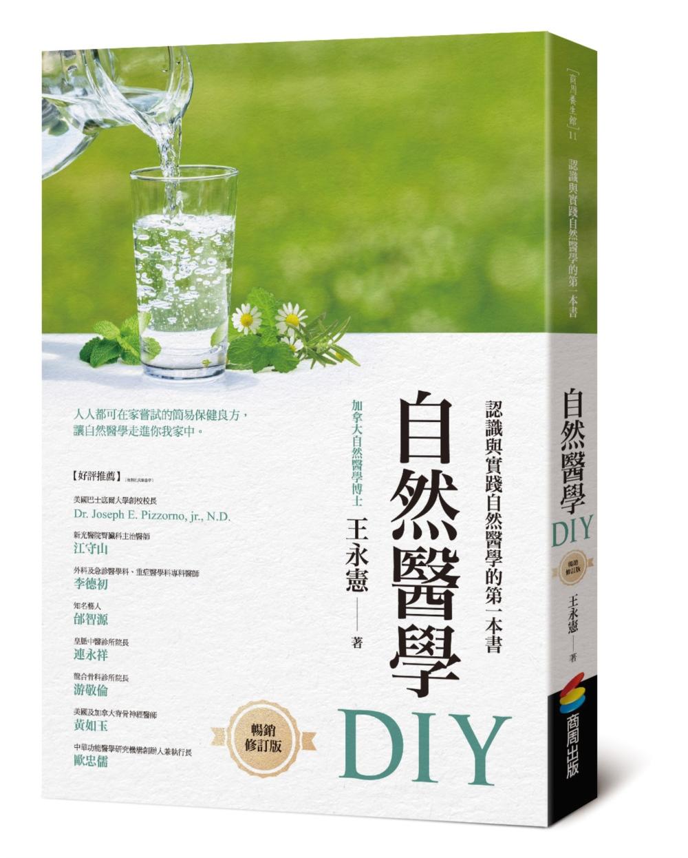 自然醫學DIY(暢銷修訂版)