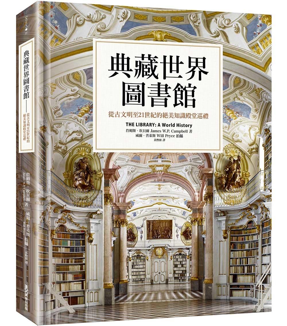 典藏世界圖書館:從古文明至21...