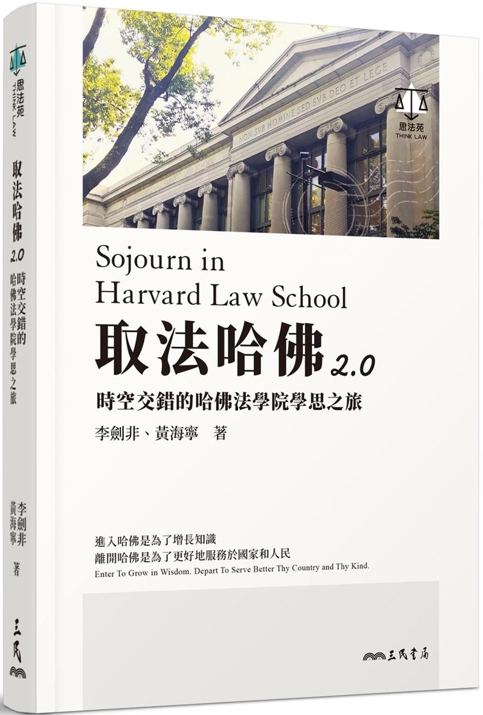 取法哈佛2.0:時空交錯的哈佛...