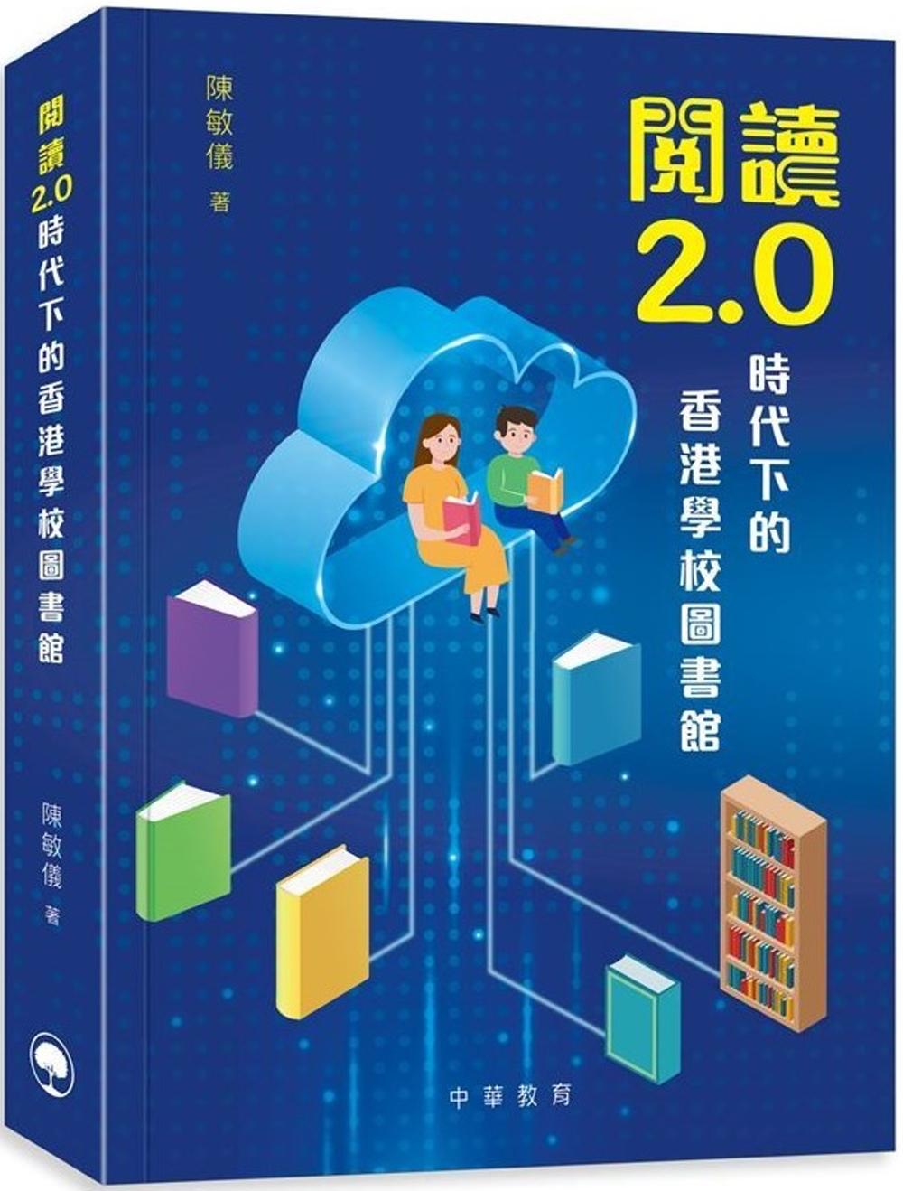 閱讀2.0時代下的香港學校圖書...
