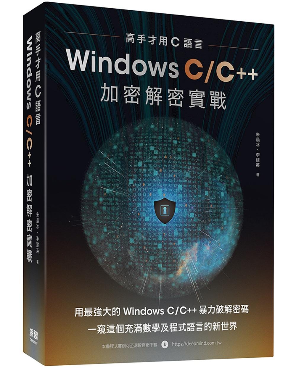 高手才用C語言:Windows...
