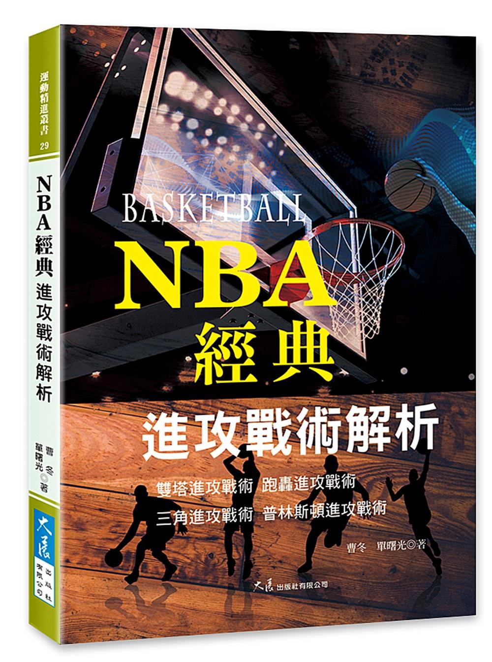 NBA經典進攻戰術解析