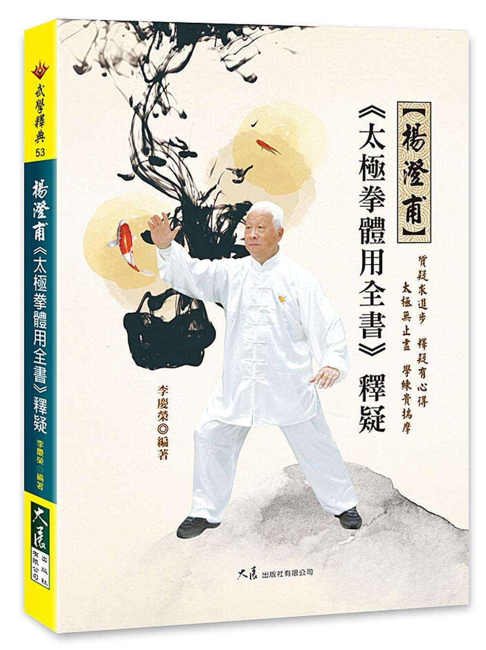 楊澄甫《太極拳體用全書》釋疑