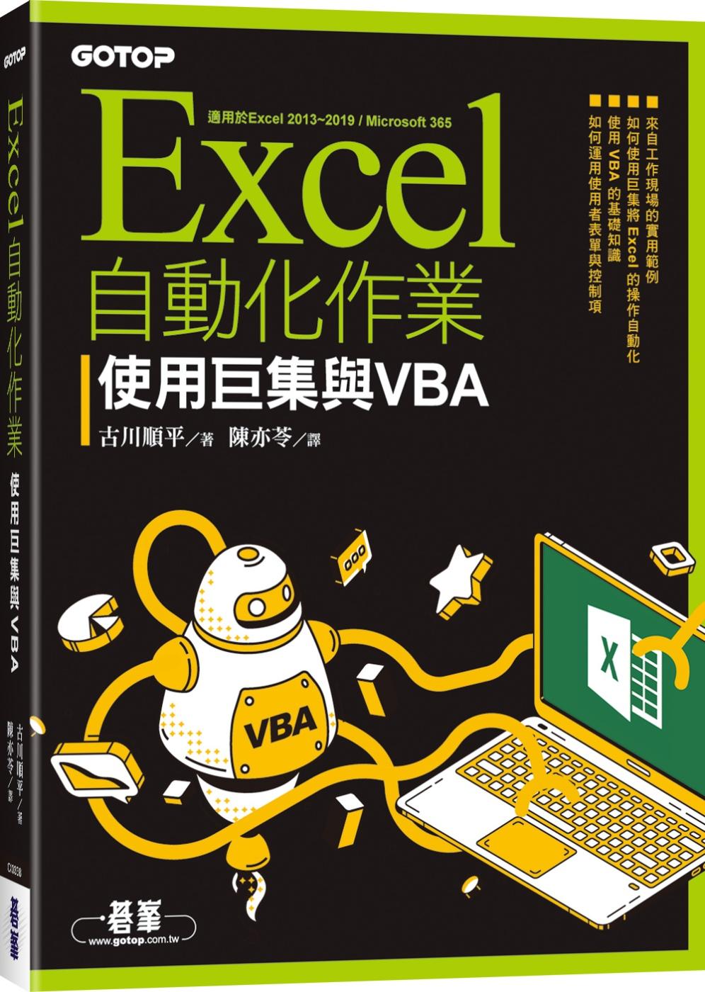 Excel自動化作業|使用巨集...