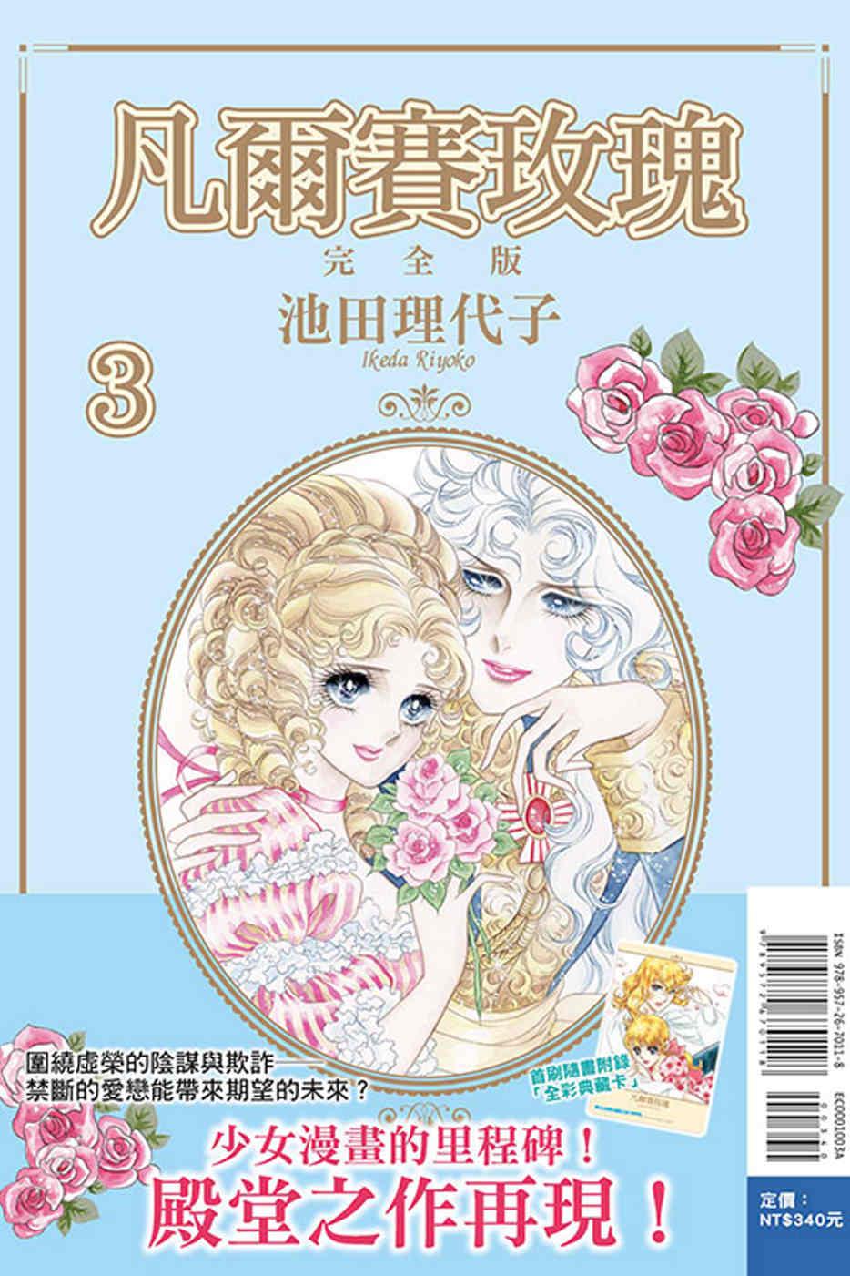 凡爾賽玫瑰 完全版 3(首刷附...