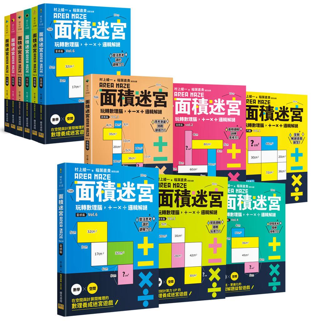 面積迷宮 Vol.1~6套書:...