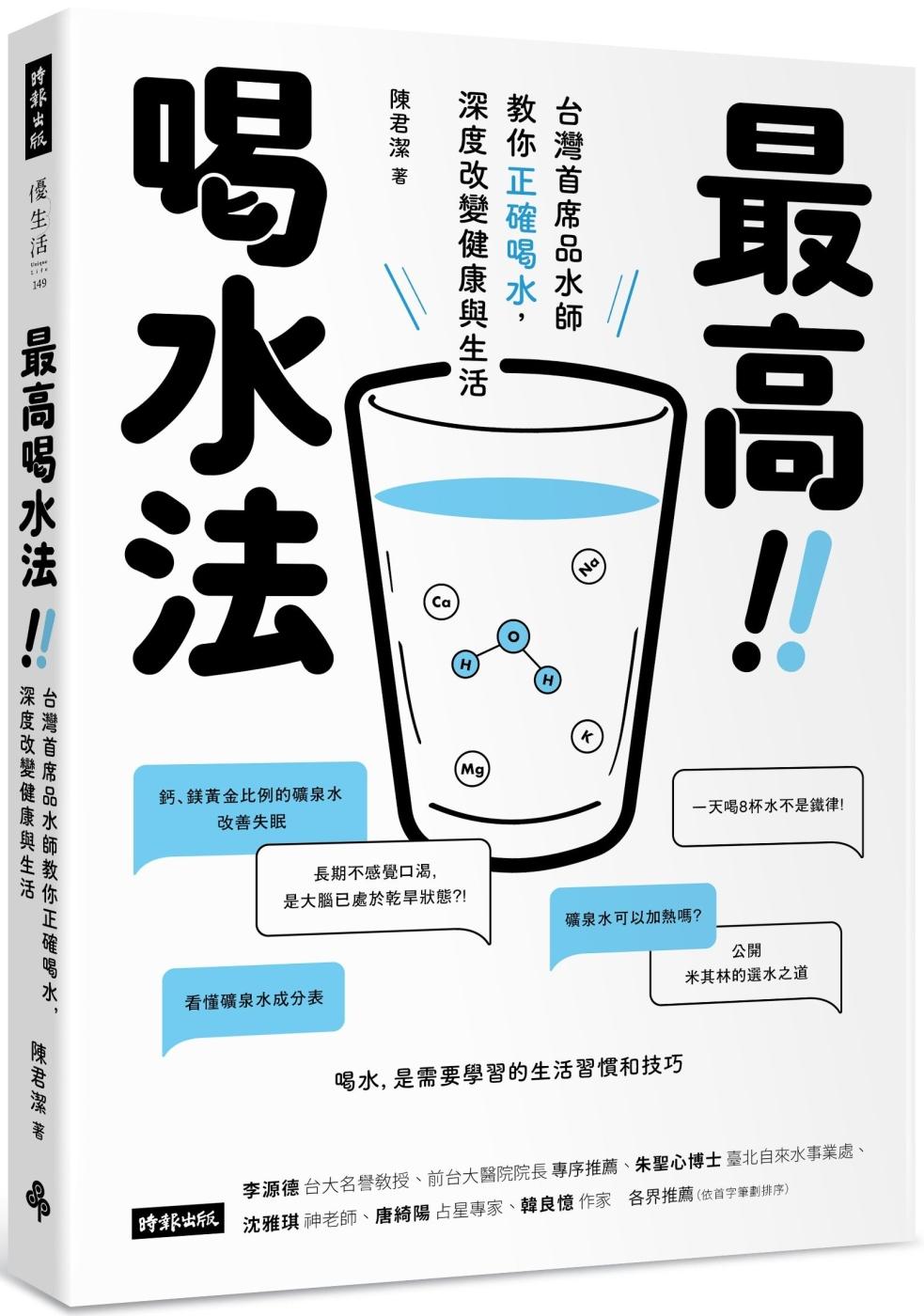 最高喝水法:台灣首席品水師教你...