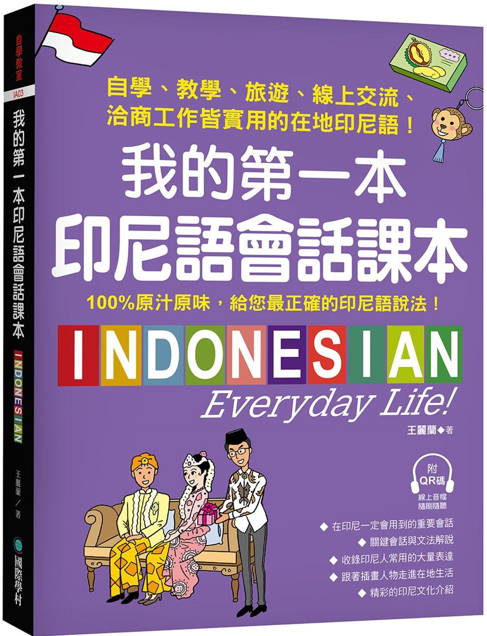 我的第一本印尼語會話課本 :自...