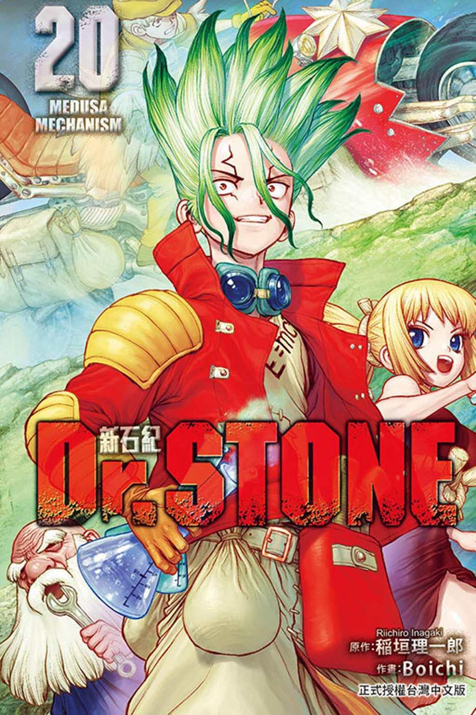 Dr.STONE 新石紀 20