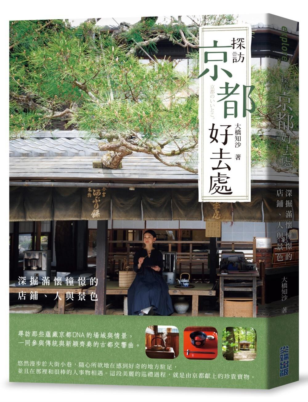 探訪京都好去處:深掘滿懷憧憬的...