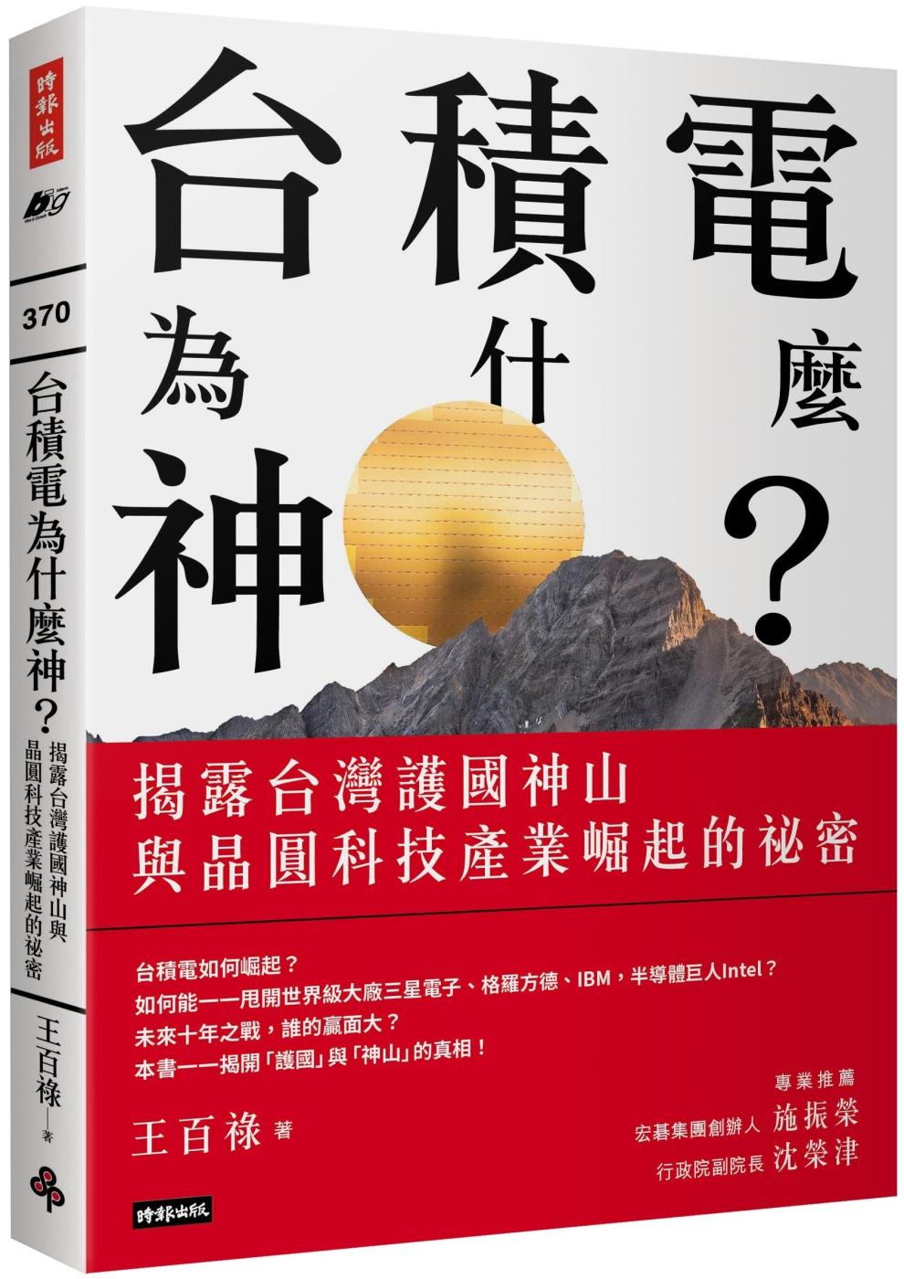 台積電為什麼神?:揭露台灣護國...