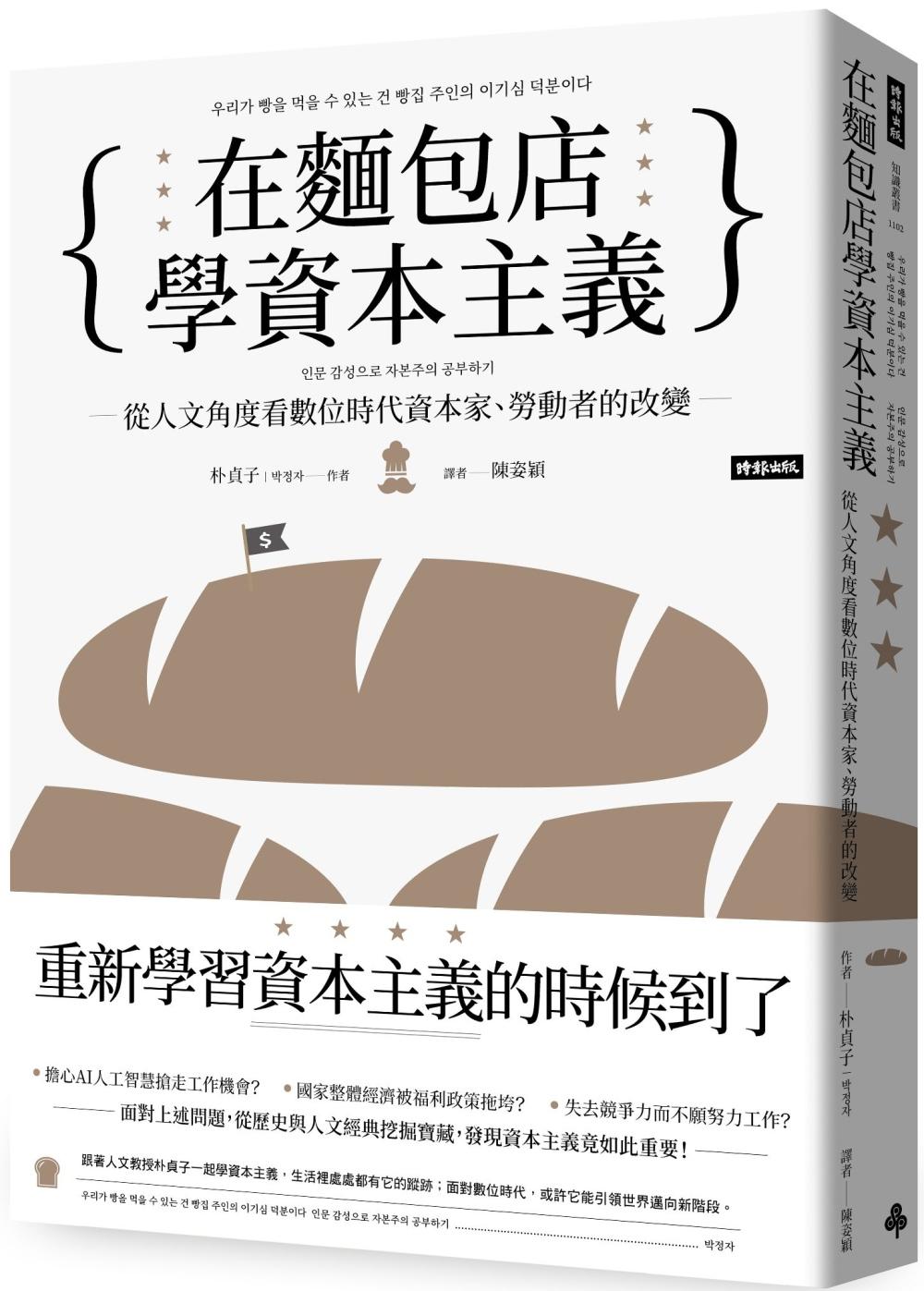 在麵包店學資本主義:從人文角度...