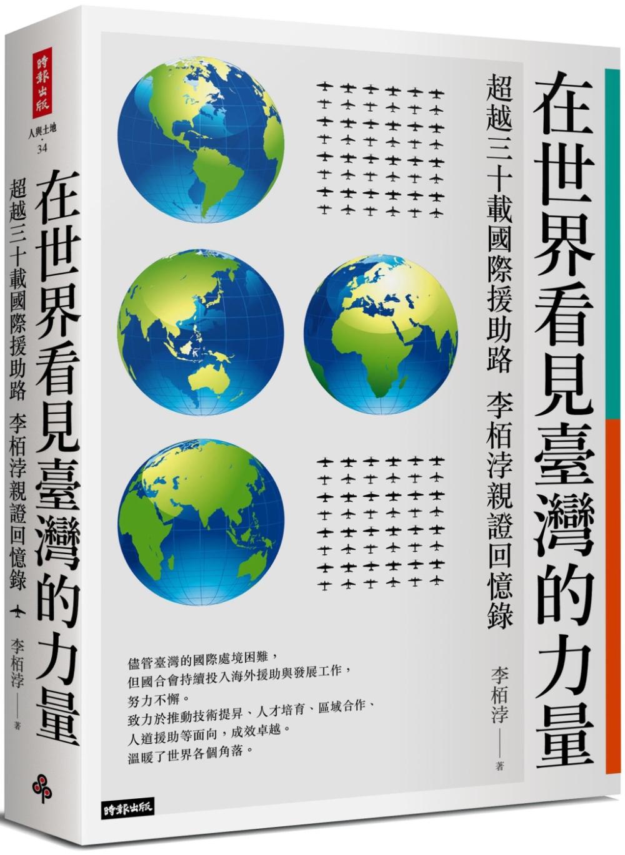 在世界看見臺灣的力量:超越三十...