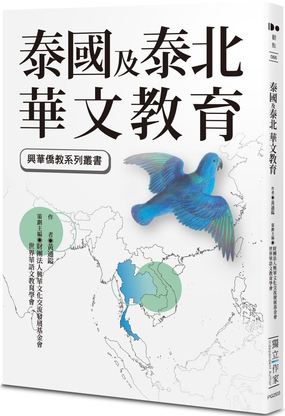 泰國及泰北華文教育