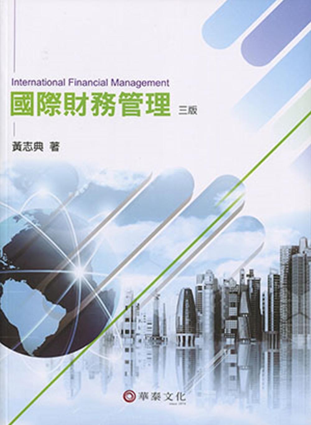 國際財務管理(3版)