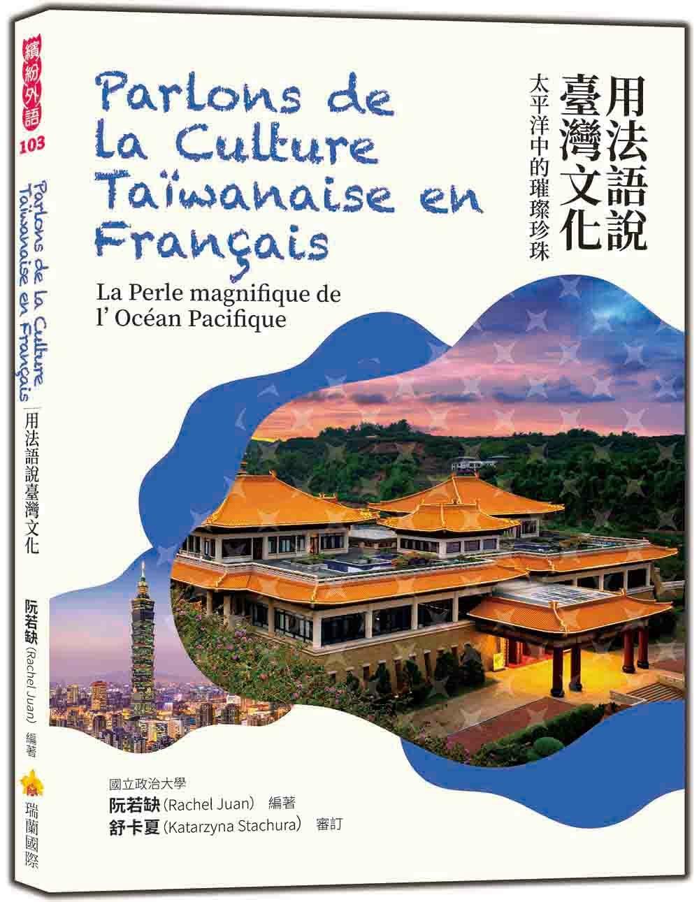 用法語說臺灣文化:太平洋中的璀...