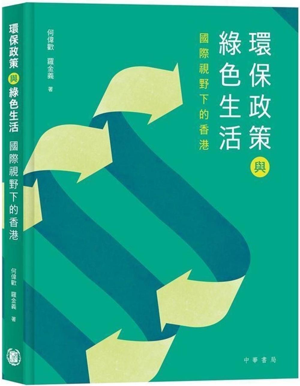 環保政策與綠色生活:國際視野下...