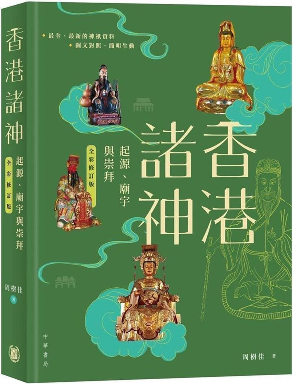 香港諸神:起源、廟宇與崇拜(全...