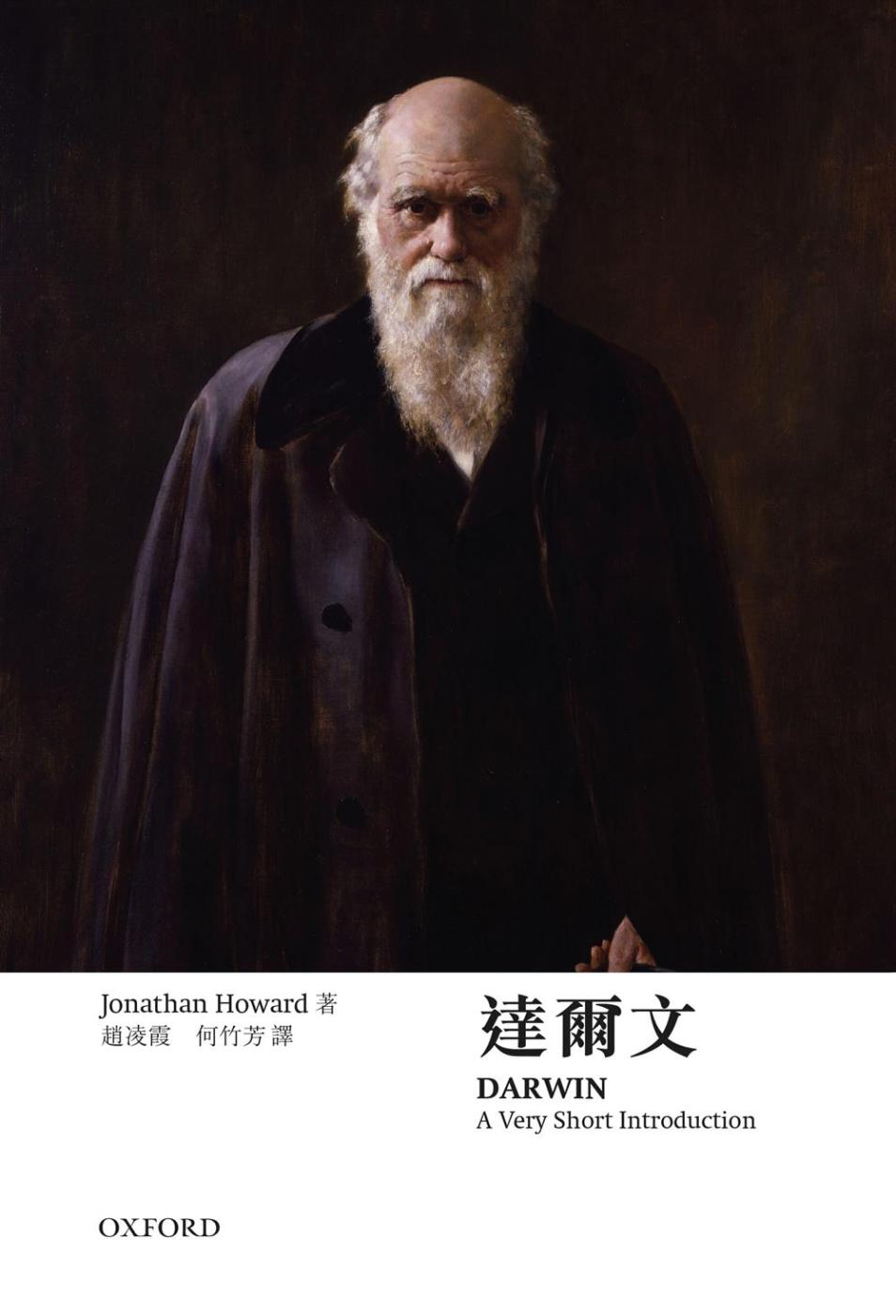 【牛津通識】達爾文