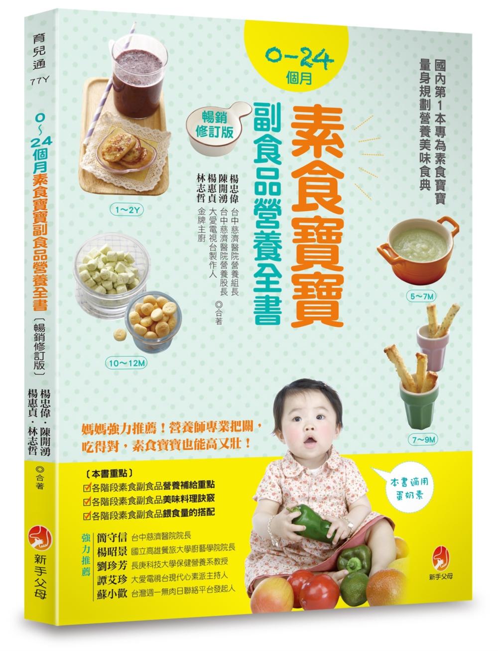 0~24個月素食寶寶副食品營養...