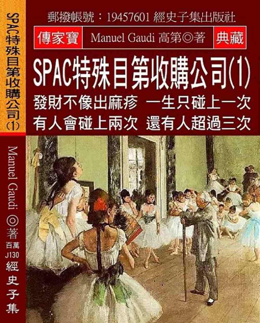 SPAC特殊目第收購公司(1)...