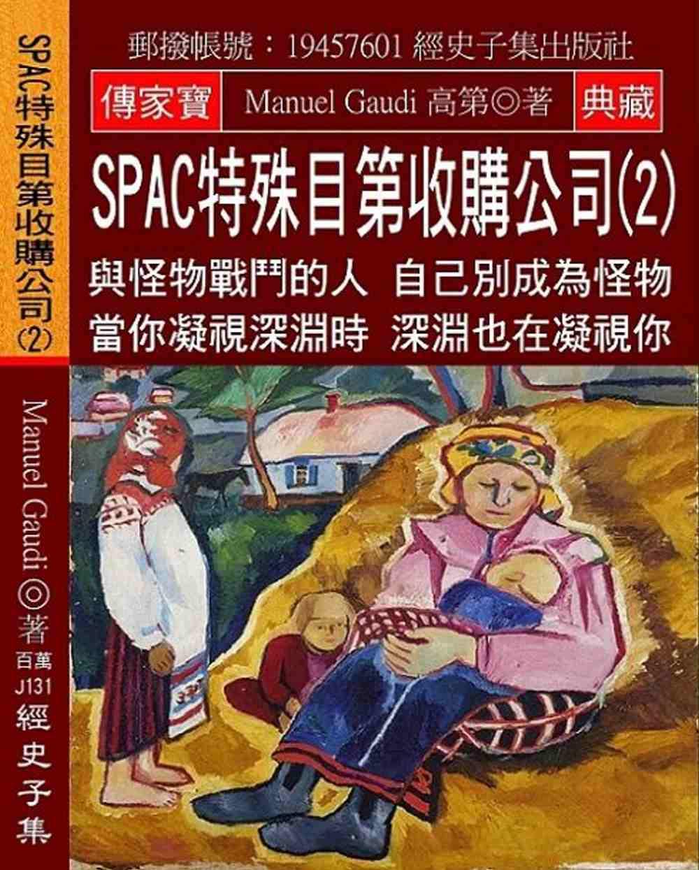 SPAC特殊目第收購公司(2)...