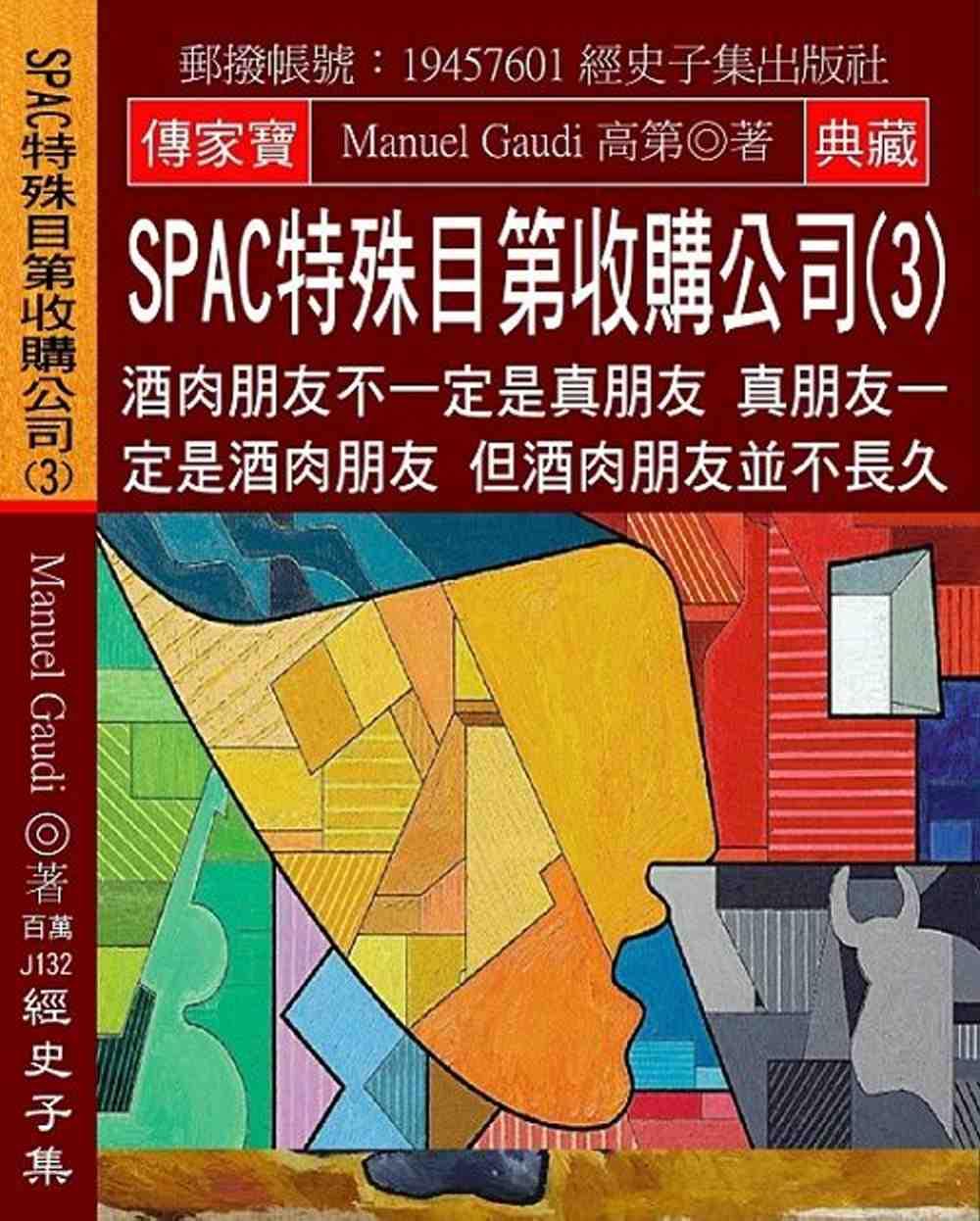 SPAC特殊目第收購公司(3)...