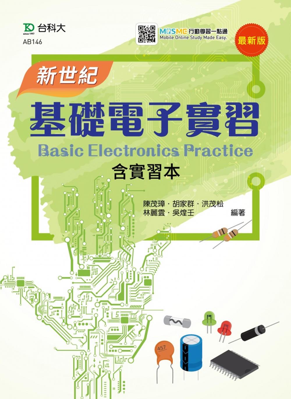 新世紀基礎電子實習含實習本