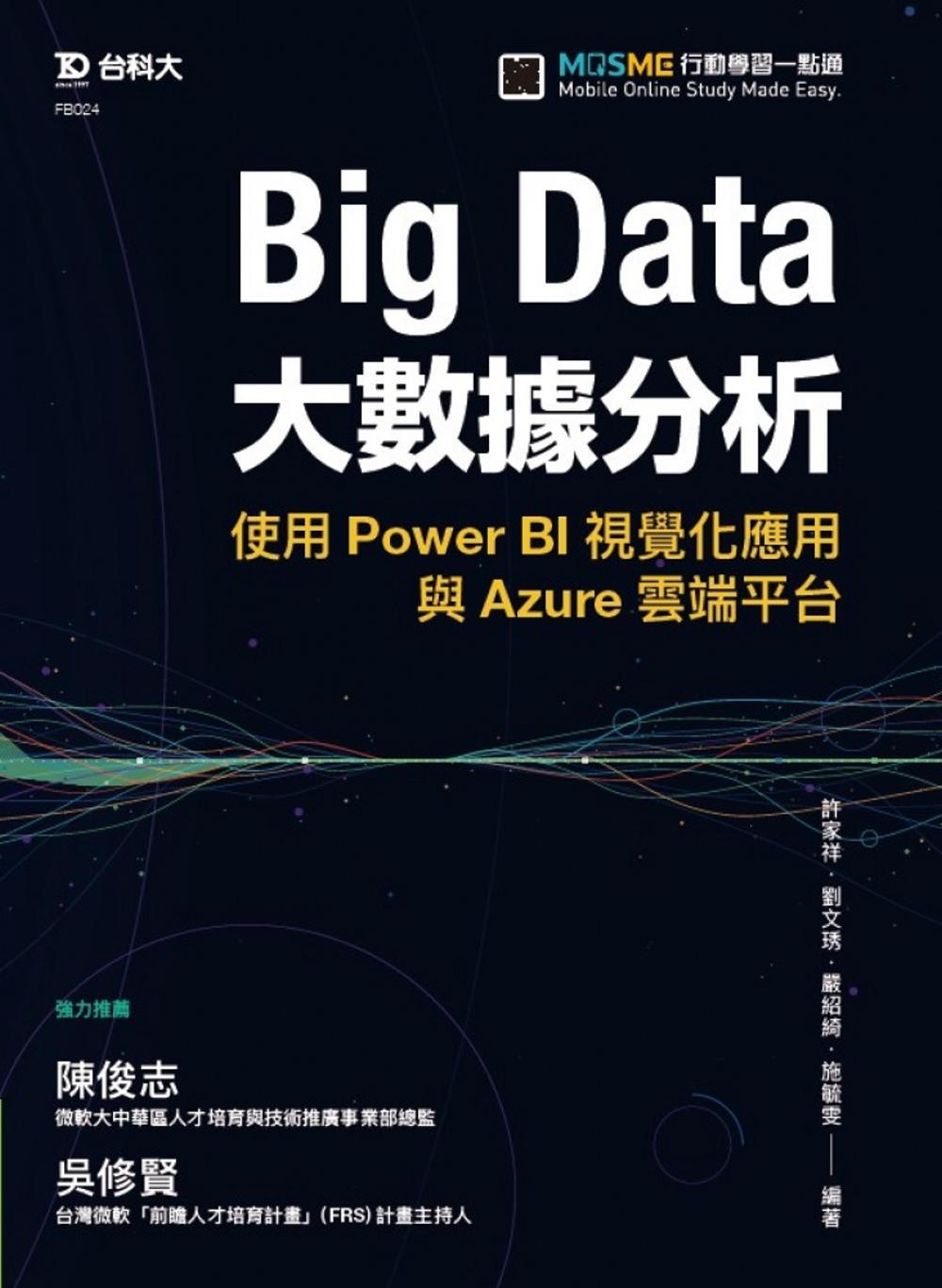 Big Data大數據分析使用...