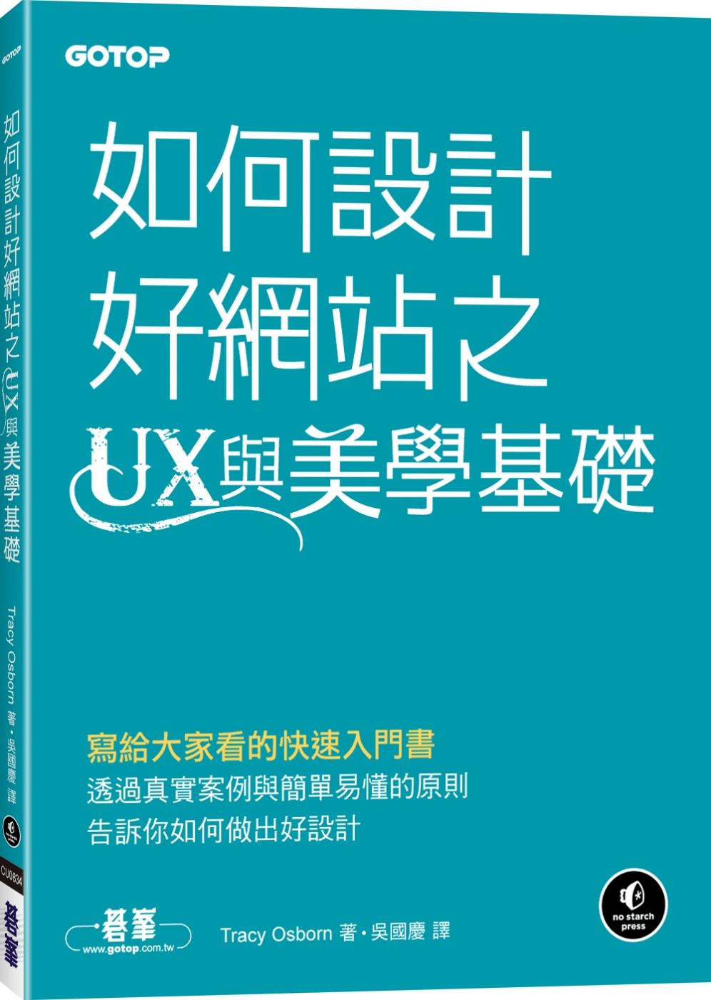 如何設計好網站之UX與美學基礎