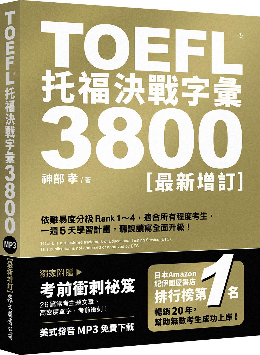 TOEFL托福決戰字彙3800...